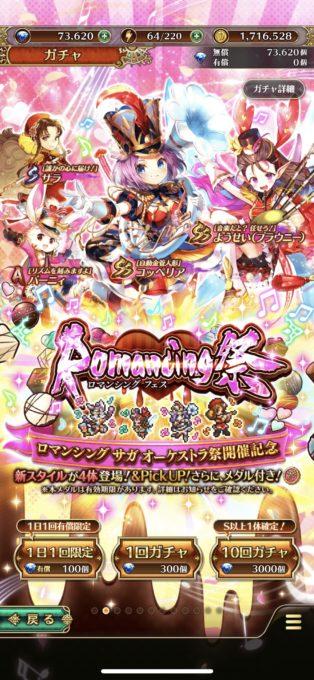ロマンシング祭