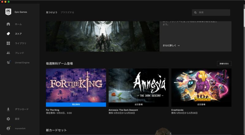 Epic Games無料ソフト