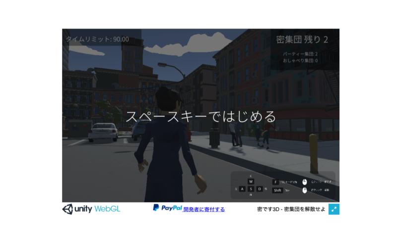 密です3Dゲーム画面
